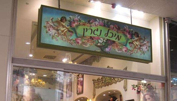 Michal Negrin Jewelry In Jerusalem