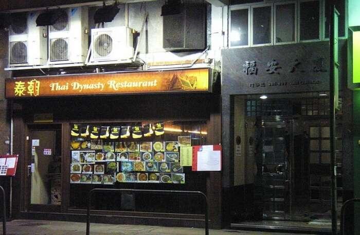 Dynasty Restaurant View