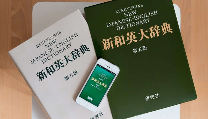 Japanese dictionaries