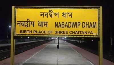 Nabadwip Railway Station